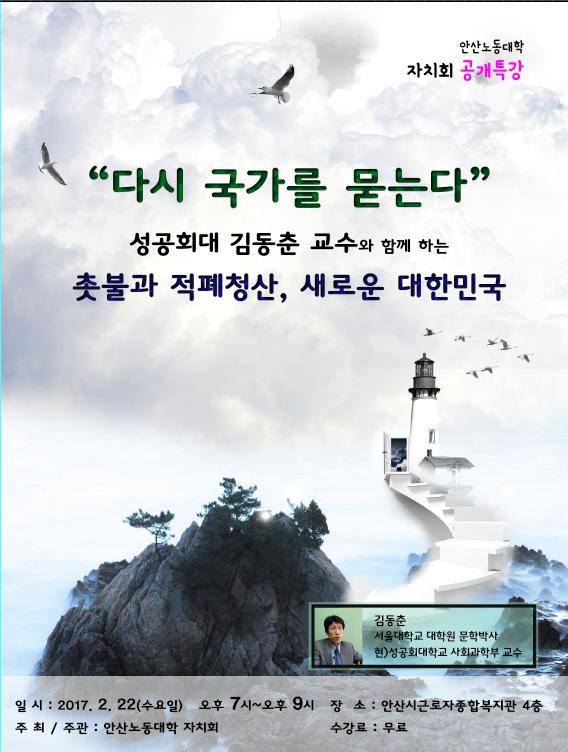 자치회 특강 웹자보.png